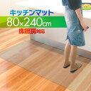 〈1年保証〉キッチンマット PVCキッチンマット 240cm 80×240 1.5mm厚 大判 ソフト クリアキッチンマット クリアマッ…
