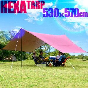 1年保証 タープ テント 530 x 570cm タープテント ヘキサタープ Lサイズ 6 - 8人用 大型 ポール アルミポール ヘキサゴンタープ 収納バッグ付き 日よけ UVカット 収納バッグ付き 高耐水加工 6人 7人