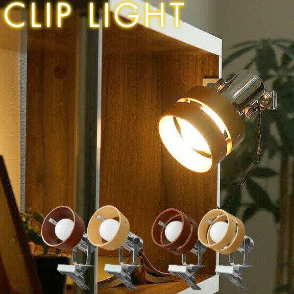 〈1年保証〉クリップライト LED 口金 E26 間接照明 シーリングライト おしゃれ スポットライト シーリング スポット デスクライト クリップ 木製 天井照明 インテリア照明 リビング 寝室 LED証明[送料無料][レビュー特典]