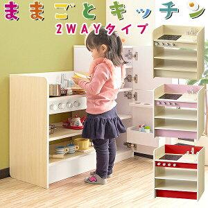 1年保証 RiZKiZ ままごと キッチン 2WAYタイプ おままごと キッチン 収納 棚 ラック ごっこ遊び 台所 コンロ シンク 木製 おもちゃ ままごとキッチン お料理 食材 ままごとセット 子供キッチン