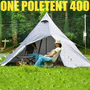 1年保証 ワンポールテント 4人用 ワンポール テント UVカット 防水 耐水圧 1,500mm以上 ドームテント フルクローズテント ティピー ティピーテント 大型 メッシュ フライシート インナーテント