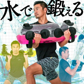 1年保証 ウォーターバッグ 体幹 30kg / 30L サイズ 体幹トレーニング コアトレーニング タンク トレーニング ウォーター バック 水 ウエイトトレーニング ウエイト ウェイト 筋力 筋トレ ●[送料無料]