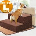 1年保証 犬 階段 ステップ 2段 ドッグステップ Lサイズ ワイド 幅50cm 抗菌 防臭 スエード素材 ペット用 階段 ペットステップ クッション マット ペット 階段 スロープ 段差 踏み台 犬