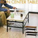 1年保証 ローテーブル テーブル センターテーブル スチールテーブル リビングテーブル コーヒーテーブル スチール 木…