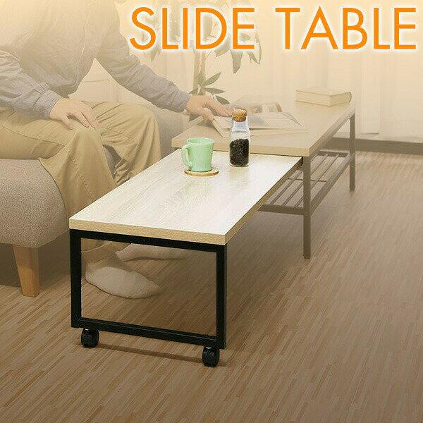 1年保証 スライドテーブル 専用オプション テーブル ローテーブル 伸張式テーブル 幅90cm - 170cm x 奥行45cm 高さ35cm 木製 x スチール テーブル 木製テーブル センターテーブル コーヒーテーブル スチールテーブル 棚 棚付き ●[送料無料]