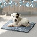 1年保証 ペット 大理石 ひんやり ペット用 マット 犬 冷却 約 40cm x 30cm x 2cm 涼しい 冷感 ひんやりマット クール …