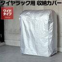 1年保証 タイヤラックカバー タイヤスタンド ワイドタイプ用 収納カバー カバー単品 スペア 替え 交換 用 タイヤ収納…