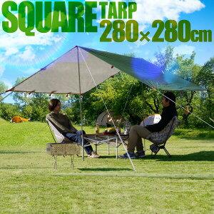 1年保証 タープ テント 280 x 280cm タープテント ヘキサタープ スクエアタープ 2 - 4人用 日よけ UVカット 高耐水加工 簡易テント コンパクト 収納 収納バッグ付き テントポール 2人 3人 4人 アウ