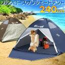 1年保証 テント 2-5人用 ワンタッチ ワンタッチテント ポップアップテント 240cm 2人 3人 4人 5人 フルクローズテント…