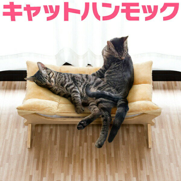 〈1年保証〉猫 ペット 用 ベッド ハンモック ペットベッド キャットハンモック 耐荷重 6kg 猫用 ペット用 木製 小型 お昼寝 ペットソファ ペット ソファー ソファ クッション ペット ペット用品 グッズ ゆったり おしゃれ インテリア[送料無料][あす楽]
