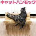 1年保証 猫 ペット 用 ベッド ハンモック ペットベッド キャットハンモック 耐荷重 6kg 猫用 ペット用 木製 小型 お昼寝 ペットソファ ペット ソファー ソファ クッション ペット ペット用品 グッズ ゆったり おしゃれ インテリア ●[送料無料]