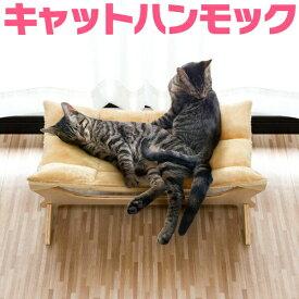1年保証 猫 ベッド ハンモック Mサイズ 54cm 耐荷重 6kg ペットベッド キャットハンモック 猫用 ペット用 木製 小型 お昼寝 ペットソファ ペット ソファー ソファ クッション ペット用品 グッズ ゆったり おしゃれ インテリア もこもこ ●[送料無料][あす楽]