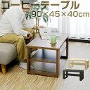 1年保証 ローテーブル コーヒーテーブル テーブル 幅90cm センターテーブル 机 木目調 リビングテーブル 約 幅90cm×…