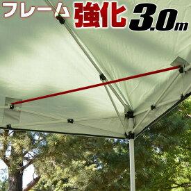 1年保証 タープテント 3m 専用 サイドフレーム 強化サポート 4本セット 3m用 3.0m 300 タープ テント 頑丈 頑強 丈夫 高強度 FIELDOOR ●[送料無料][あす楽]