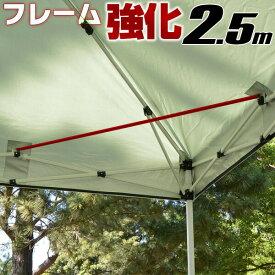 1年保証 タープテント 2.5m 専用 サイドフレーム 強化サポート 4本セット 2.5m用 250 タープ テント 頑丈 頑強 丈夫 高強度 FIELDOOR ●[送料無料]