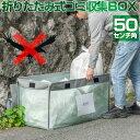 1年保証 ゴミステーション 大型 ゴミ カラスよけ ゴミ収集箱 ゴミストッカー 折りたたみ 100cm カラス対策 ゴミ箱 家…