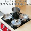 1年保証 ままごと おままごと 調理器具 セット ステンレス製 鍋 フライパン なべ ナベ キッチン 金属 おままごと 台所…