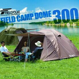 1年保証 テント ドームテント 大型 4 - 6人用 キャンプテント キャノピー ポール 付 5人用 UVカット 300cm x 300cm スクリーンテント フルクローズテント テント メッシュ アウトドア キャンプ グランピング 日よけ 日除け FIELDOOR ●[送料無料]