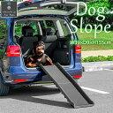 1年保証 スロープ 犬 ペットスロープ ペットステップ 2つ折り ペット用スロープ 階段 ペット用 踏み台 ドッグスロープ ドッグステップ 犬 スロープ 折りたたみ 車 ステップ ペット用階段 クッシ