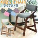 〈1年保証〉学習椅子 木製 カバーセット 学習チェア キッズチェア ダイニングチェア 子供用 キッズ 椅子 イス 高さ 調…