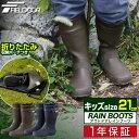 1年保証 長靴 レインブーツ キッズ 子供用 ロング 19cm 長くつ 靴 ラバーブーツ レディース メンズ 雨 雨用 収納袋付…