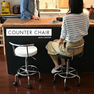 1年保証 カウンターチェア キャスター 付き 昇降式 キッチンチェア バーチェア 椅子 昇降 いす 背もたれ付き 高さ調整 カウンターチェアー ダイニングチェア ハイチェア イス チェア チェア