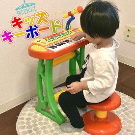 1年保証 ピアノ おもちゃ キーボード キッズ キーボードセット 椅子 チェア いす 付き マイク 録音 再生 機能付き 楽器 鍵盤 音楽 楽器玩具 知育玩具 おもちゃ 子供 子ども 遊び 男の子 女の子 ●[送料無料][あす楽]