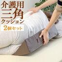 〈1年保証〉日本製 高反発 クッション 介護 2個セット 介護用クッション 介護用三角クッション 体位変換 体位変換クッ…