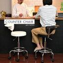 1年保証 カウンターチェア 背もたれ付き キャスター 付き 昇降式 キッチンチェア バーチェア 椅子 昇降 いす 肘掛け付…
