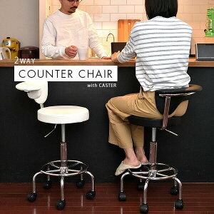 1年保証 カウンターチェア 背もたれ付き キャスター 付き 昇降式 キッチンチェア バーチェア 椅子 昇降 いす 肘掛け付き 高さ調整 カウンターチェアー ダイニングチェア ハイチェア イス チ