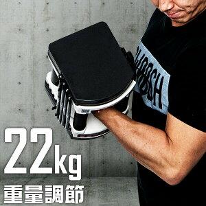 1年保証 ダンベル 可変式 22kg 単品 可変式ダンベル アジャスタブルダンベル 重量調節 3 - 22kg 15段階 ダンベルセット 調節可能 自宅 トレーニング 筋トレ グッズ 腕 肩 背筋 胸筋 シェイプアッ
