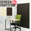1年保証 パーテーション 間仕切り 衝立 120cm x 180cm スクリーンパーテーション 布タイプ 軽量 空間 区切り 目隠し …