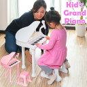 1年保証 ピアノ おもちゃ グランドピアノ ミニピアノ ピアノ トイピアノ キッズ 椅子 チェア いす 付き マイク 録音 …
