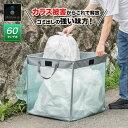 1年保証 ゴミステーション ゴミ収集箱 ゴミストッカー 60cm カラス対策 ゴミ箱 家庭用 ゴミネット 60cm ゴミ ボックス…