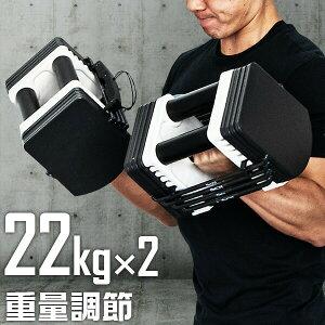 1年保証 ダンベル 可変式 22kg 2個セット 可変式ダンベル アジャスタブルダンベル 重量調節 3 - 22kg 15段階 ダンベルセット 調節可能 自宅 トレーニング 筋トレ グッズ 腕 肩 背筋 胸筋 シェイプ