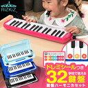 1年保証 鍵盤ハーモニカ 32鍵盤 ケース付き 吹き口2種付き 卓奏 立奏 スタンダード 幼稚園 学校授業対応 音楽 RiZKiZ …