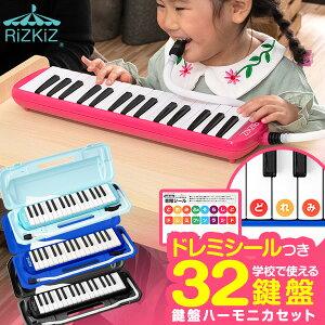 1年保証 RiZKiZ 鍵盤ハーモニカ 32鍵盤 ケース付き ホース 吹き口付き 卓奏 立奏 音階付き鍵盤 スタンダード 幼稚園 保育園 小学校 学校授業対応 音楽 楽器 音響機器 楽器玩具 管楽器 吹奏楽器