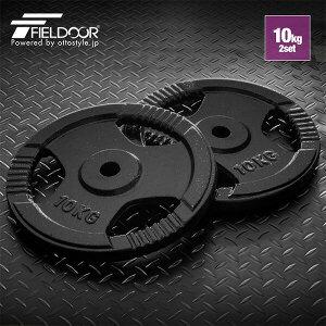 1年保証 バーベル 用 プレート 穴あき 10kg 2個セット 追加 ダンベルプレート バーベルプレート バーベルシャフト ダンベル 筋トレ 胸筋 背筋 腕 背中 上半身 筋肉 トレーニング 重り 交換 パー