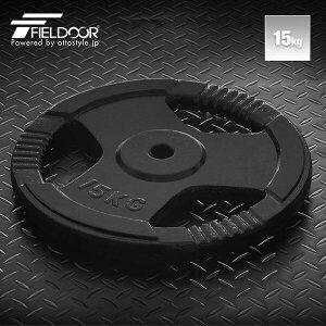 1年保証 バーベル 用 プレート 穴あき 15kg 1枚 単品 追加 ダンベルプレート バーベルプレート バーベルシャフト ダンベル 筋トレ 胸筋 背筋 腕 背中 上半身 筋肉 トレーニング 重り 交換 パー