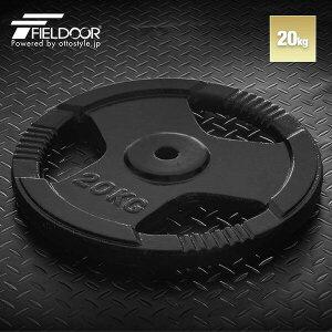 1年保証 バーベル 用 プレート 穴あき 20kg 1枚 単品 追加 ダンベルプレート バーベルプレート バーベルシャフト ダンベル 筋トレ 胸筋 背筋 腕 背中 上半身 筋肉 トレーニング 重り 交換 パー