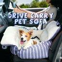 1年保証 ペット ソファー キャリー ドライブベッド 犬 ドライブ ベッド カーベッド 車 車用 ペットキャリー バッグ ペ…