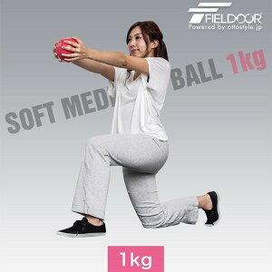 1年保証 メディシンボール 1kg ソフト ウェイトボール ボール トレーニング ウェイト ウェイトトレーニング ウエイト 体幹 体幹トレーニング フィットネス エクササイズ 筋トレ 腹筋 お腹ま