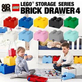 1年保証 レゴ ブロック 収納 ケース ボックス 引き出し レゴストレージボックス ブリック ドロワー4 25 x 25 x 18cm 収納ケース 積み重ね 収納ボックス おもちゃ 収納 棚 インテリア おしゃれ ●[送料無料]