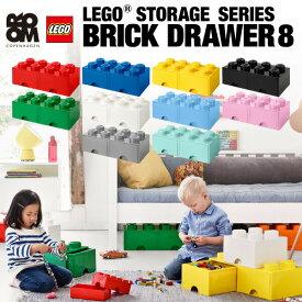 1年保証 レゴ ブロック 収納 ケース ボックス 引き出し レゴストレージボックス ブリック ドロワー8 50 x 25 x 18cm 収納ケース 積み重ね 収納ボックス おもちゃ 収納 棚 インテリア おしゃれ ●[送料無料]