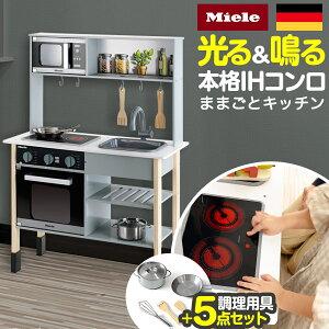 1年保証 Miele(ミーレ) ままごと キッチン お鍋・フライパン5点セット付き おままごと ままごとキッチン 台所 コンロ シンク オーブン お料理 食材 収納 ままごとセット 調理台 子供キッチ