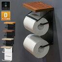 1年保証 トイレットペーパーホルダー 2連 縦 省スペース ダブル ツイン アイアン 木製 おしゃれ 棚付き 天板 天然木 …