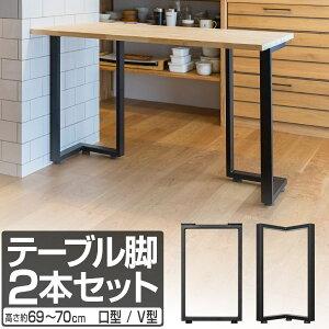 1年保証 テーブル 脚 パーツ 2本セット 高さ69cm〜70cm アイアンレッグ 鉄 スチール 自作 DIY リメイク かんたん ダイニングテーブル デスク ワークデスク テーブル用 交換 おしゃれ テーブル脚 2