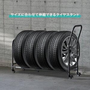 1年保証 タイヤラック 4本 台車 伸縮式 70cm〜110cm 移動式 タイヤキャリー サイズ調整 収納 台車 タイプ タイヤスタンド タイヤ収納ラック タイヤキャリー タイヤ収納 タイヤ保管 夏用 冬用 ス