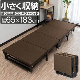 1年保証 ベッド 折りたたみベッド コンパクト 四つ折り 小型ベッド スモール シングル 幅65x180cm 折り畳みベッド 簡易ベッド ベッドフレーム マットレス一体型 省スペース キャスター付き 折りたたみコンパクトベッド ●[送料無料]
