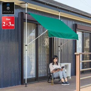 1年保証 日よけ シェード オーニング 2m つっぱり 200 x 300cm サンシェード UVカット 99.9% 撥水 ベランダ 日よけスクリーン 突っ張り おしゃれ 洋風 たてす よしず シェード 日除け 目隠し 雨よけ